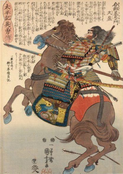 Technique équestre de samouraï